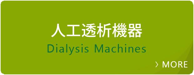人工透析機器