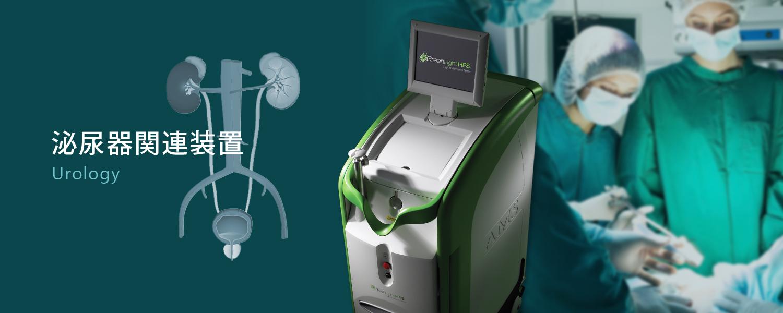 泌尿器関連装置