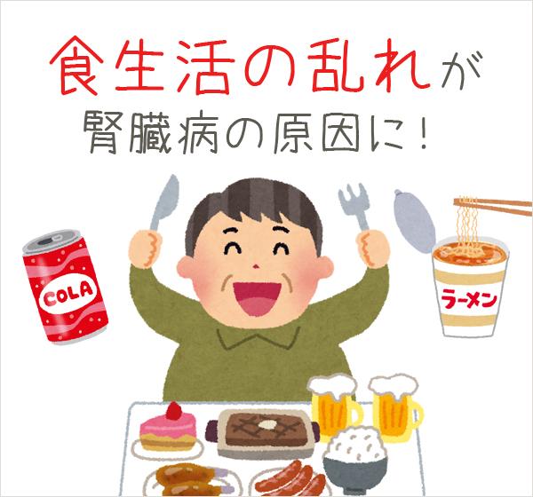 青森県民は腎臓病が多い