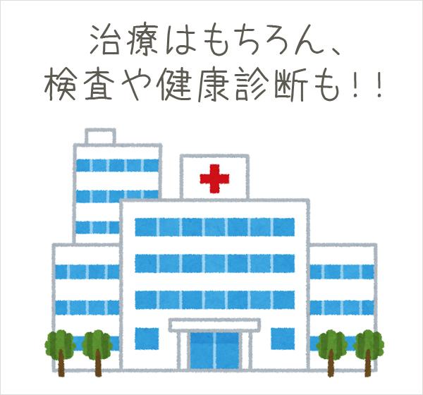 青森県内で治療を受けられる施設