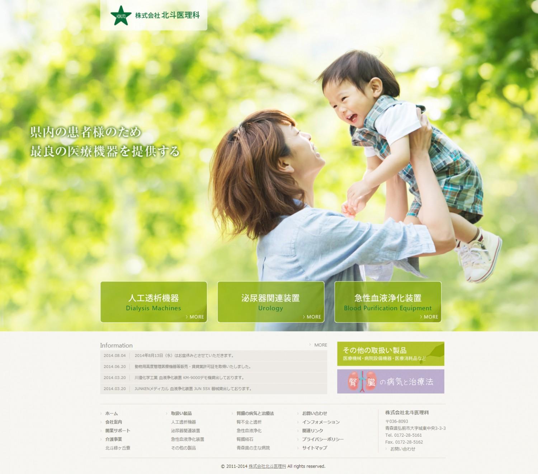 株式会社北斗医理科 ホームページ
