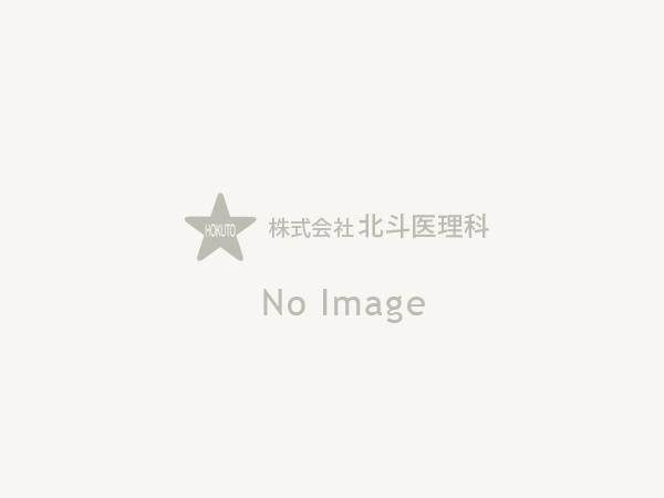 株式会社北斗医理科
