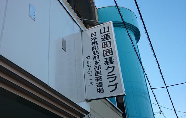 山道町囲碁クラブ看板