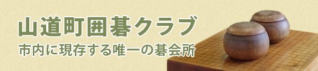 山道町囲碁クラブ